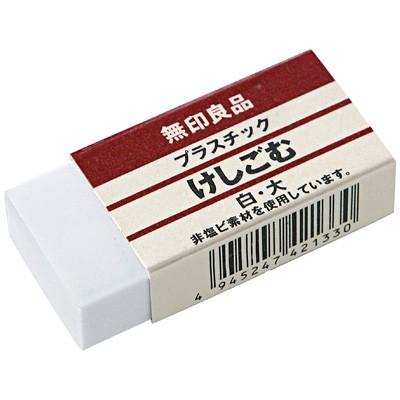 plastic-eraser-Muji